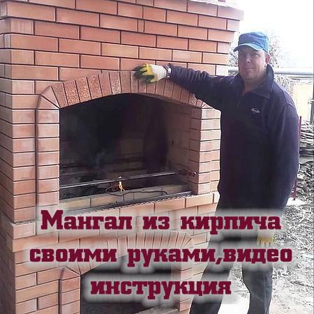 Барбекю из кирпича пошаговая инструкция фото