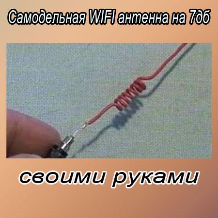 Самодельная WIFI антенна на 7дб своими руками (2014) WebRip - Разное - Развлекательный - портал